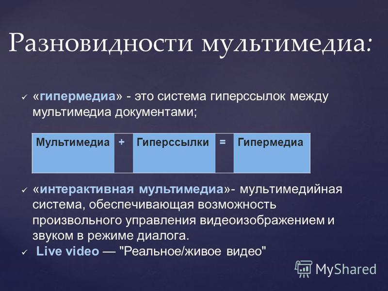 «гипермедиа» - это система гиперссылок между мультимедиа документами; «интерактивная мультимедиа »- мультимедийная система, обеспечивающая возможность произвольного управления видеоизображением и звуком в режиме диалога. Live video