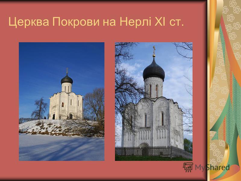 Церква Покрови на Нерлі ХІ ст.
