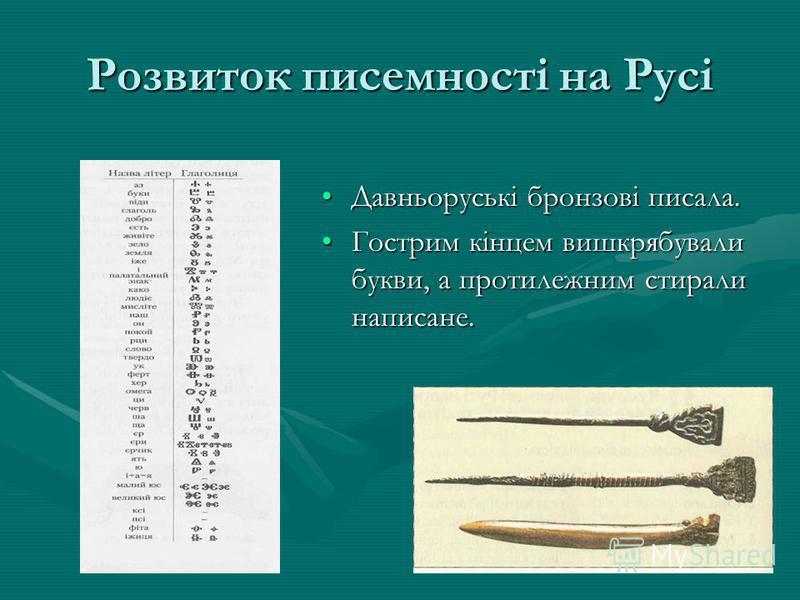 Розвиток писемності на Русі Давньоруські бронзові писала. Гострим кінцем вишкрябували букви, а протилежним стирали написане.