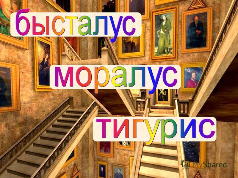 С - (-3); Т - (-3,5); И - (- ); У - 0; Г - (-11); И - (- ) ; Р - 0,4.