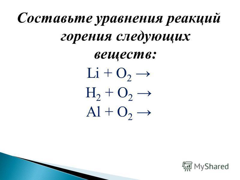 Составьте уравнения реакций горения следующих веществ: Li + О 2 Н 2 + O 2 Al + О 2