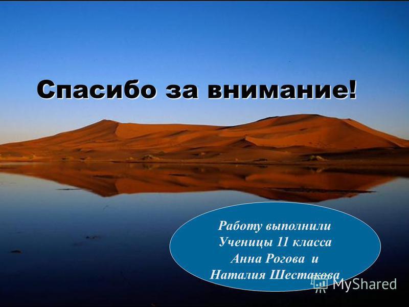 Спасибо за внимание! Работу выполнили Ученицы 11 класса Анна Рогова и Наталия Шестакова