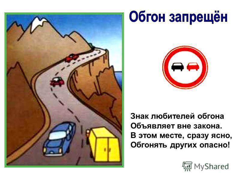 Бродят здесь среди дороги Лоси, волки, носороги. Ты, водитель, не спеши, Пусть сперва пройдут ежи!