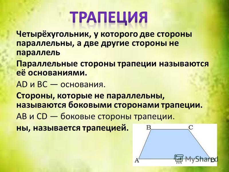 Четырёхугольник, у которого две стороны параллельны, а две другие стороны не параллель Параллельные стороны трапеции называются её основаниями. AD и BC основания. Стороны, которые не параллельны, называются боковыми сторонами трапеции. AB и CD боковы