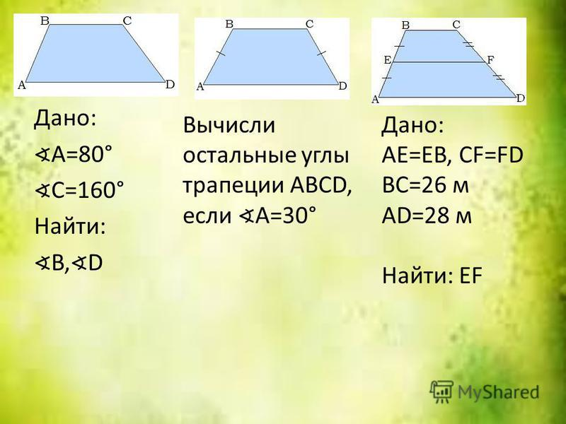 Дано: A=80° C=160° Найти: B, D Вычисли остальные углы трапеции ABCD, если A=30° Дано: AE=EB, CF=FD BC=26 м AD=28 м Найти: EF