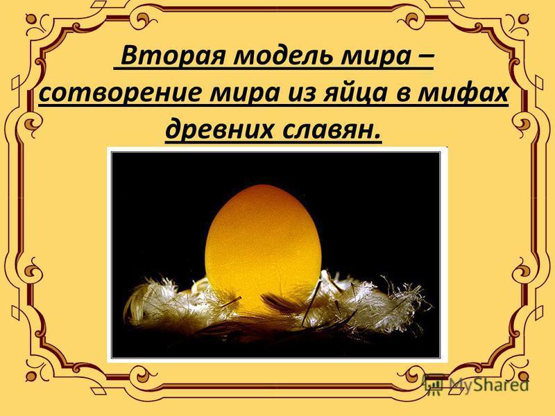 Вторая модель мира – сотворение мира из яйца в мифах древних славян.