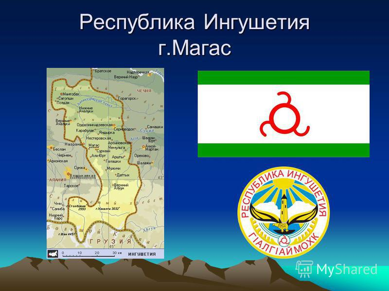 Республика Ингушетия г.Магас
