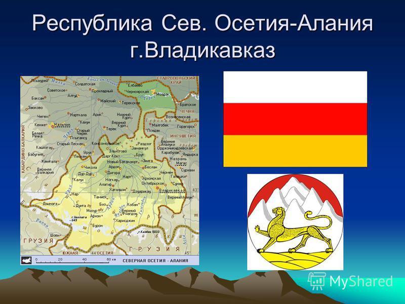 Республика Сев. Осетия-Алания г.Владикавказ