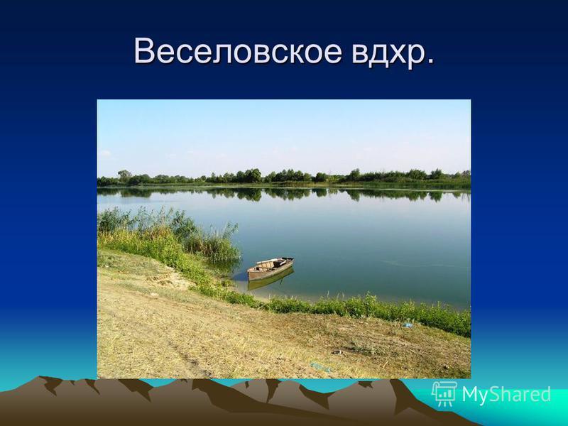 Веселовское вдхр.