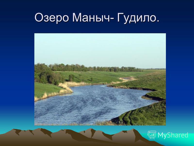 Озеро Маныч- Гудило.