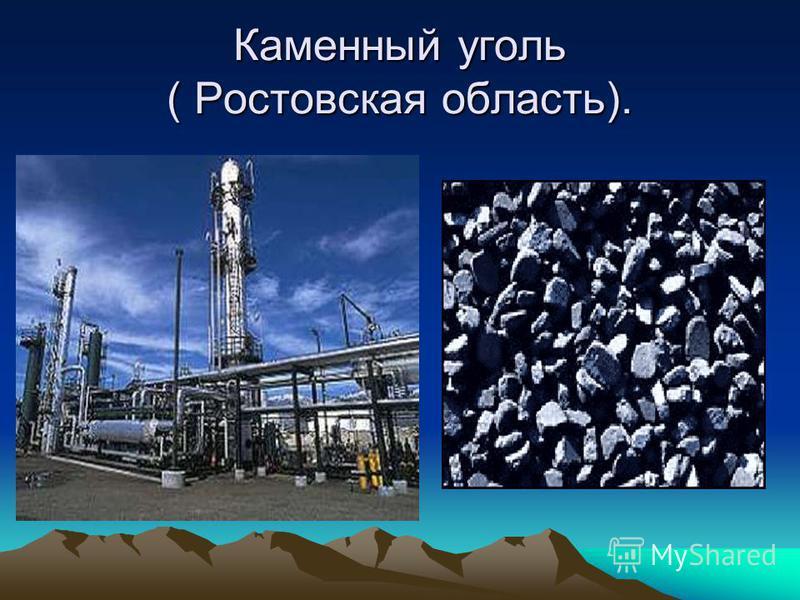 Каменный уголь ( Ростовская область).