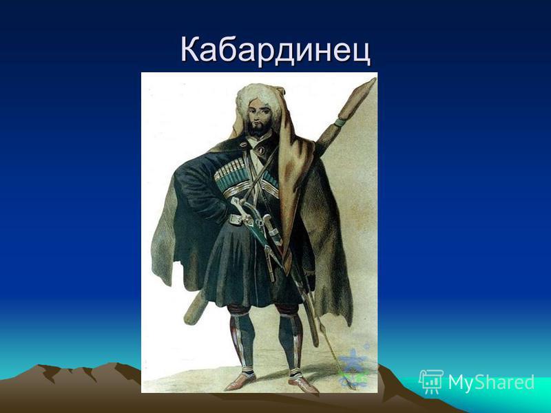 Кабардинец
