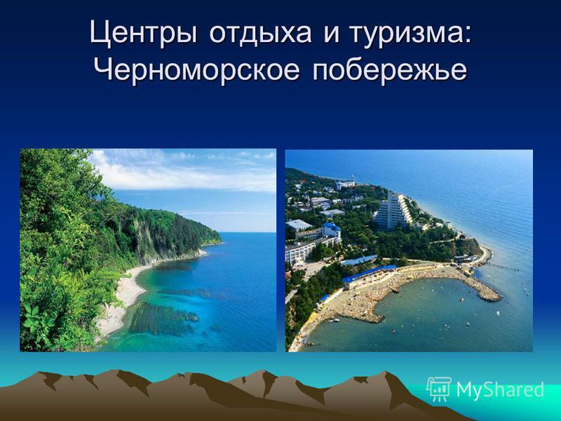 Центры отдыха и туризма: Черноморское побережье