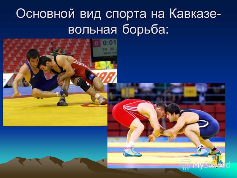 Основной вид спорта на Кавказе- вольная борьба:
