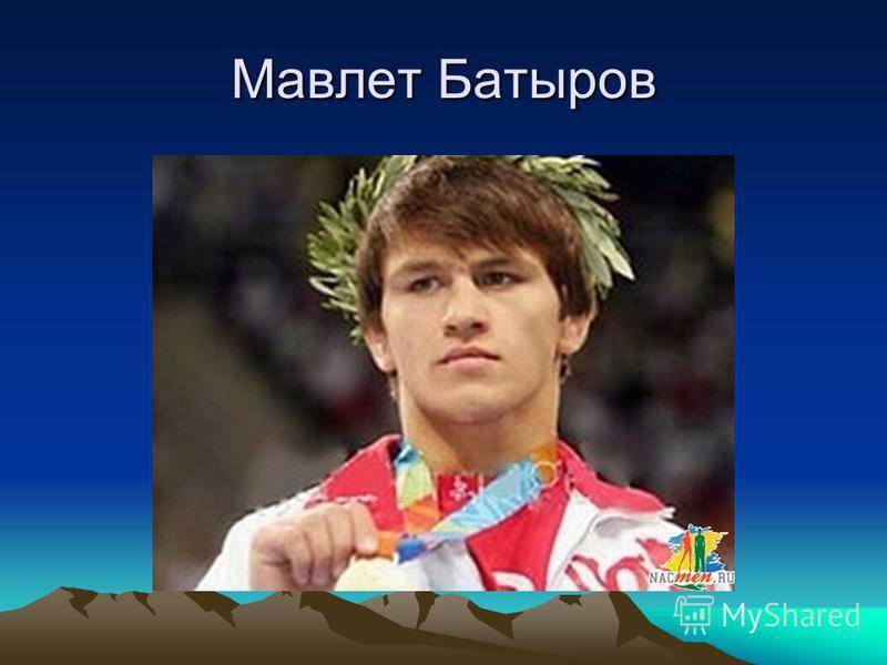 Мавлет Батыров
