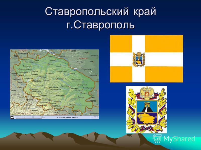 Ставропольский край г.Ставрополь