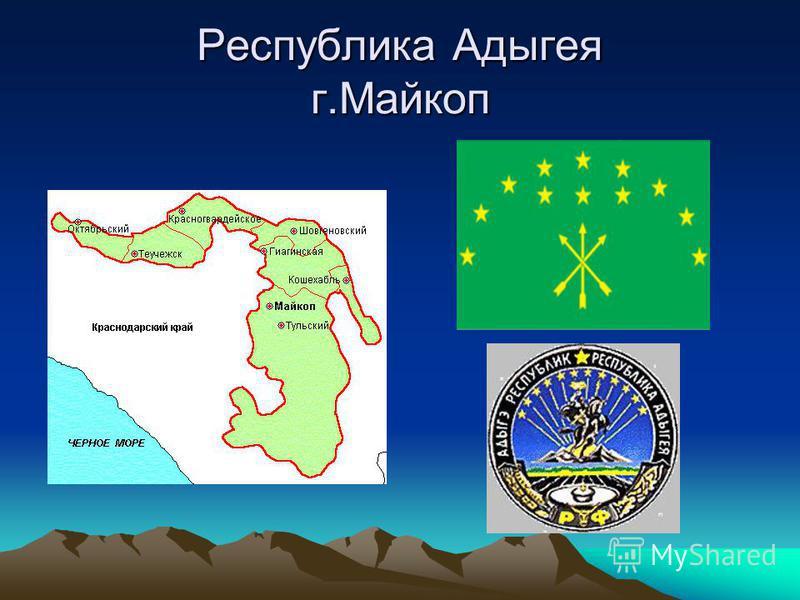 Республика Адыгея г.Майкоп
