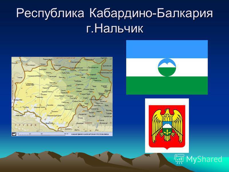 Республика Кабардино-Балкария г.Нальчик