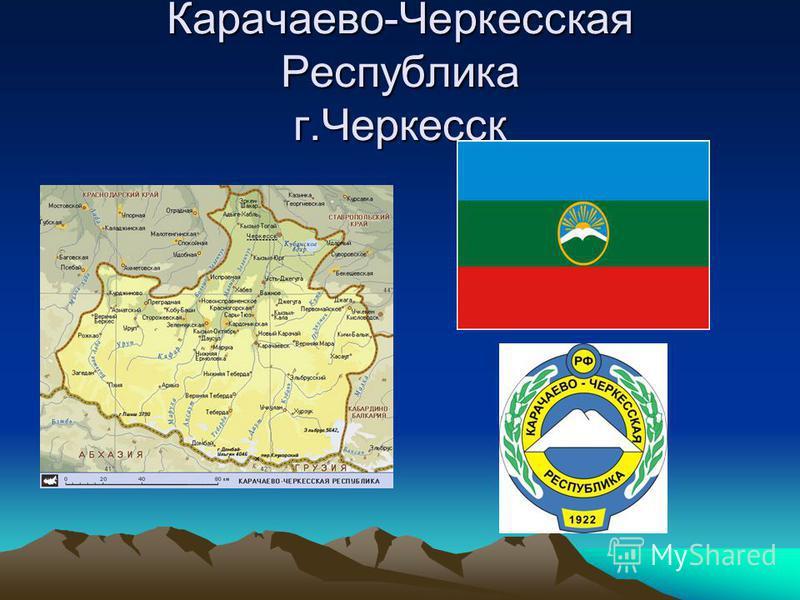 Карачаево-Черкесская Республика г.Черкесск