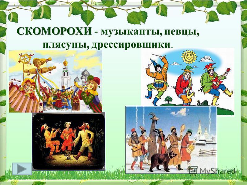 СКОМОРОХИ - СКОМОРОХИ - музыканты, певцы, плясуны, дрессировщики.
