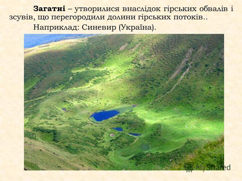 Загатні – утворилися внаслідок гірських обвалів і зсувів, що перегородили долини гірських потоків.. Наприклад: Синевир (Україна).