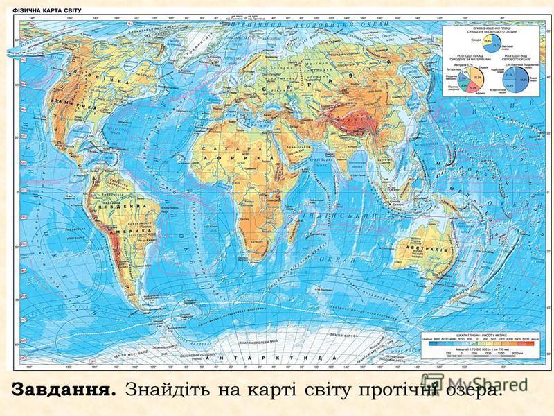 Завдання. Знайдіть на карті світу протічні озера.