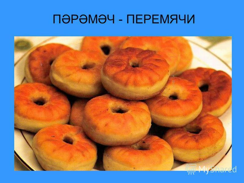 ПӘРӘМӘЧ - ПЕРЕМЯЧИ