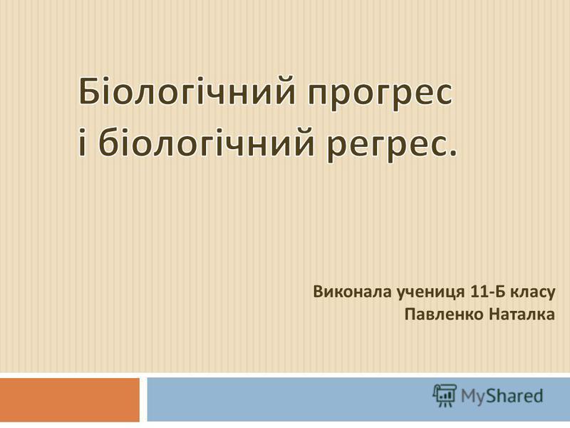 Виконала учениця 11- Б класу Павленко Наталка