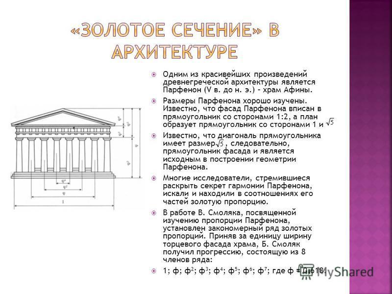 Одним из красивейших произведений древнегреческой архитектуры является Парфенон (V в. до н. э.) – храм Афины. Размеры Парфенона хорошо изучены. Известно, что фасад Парфенона вписан в прямоугольник со сторонами 1:2, а план образует прямоугольник со ст