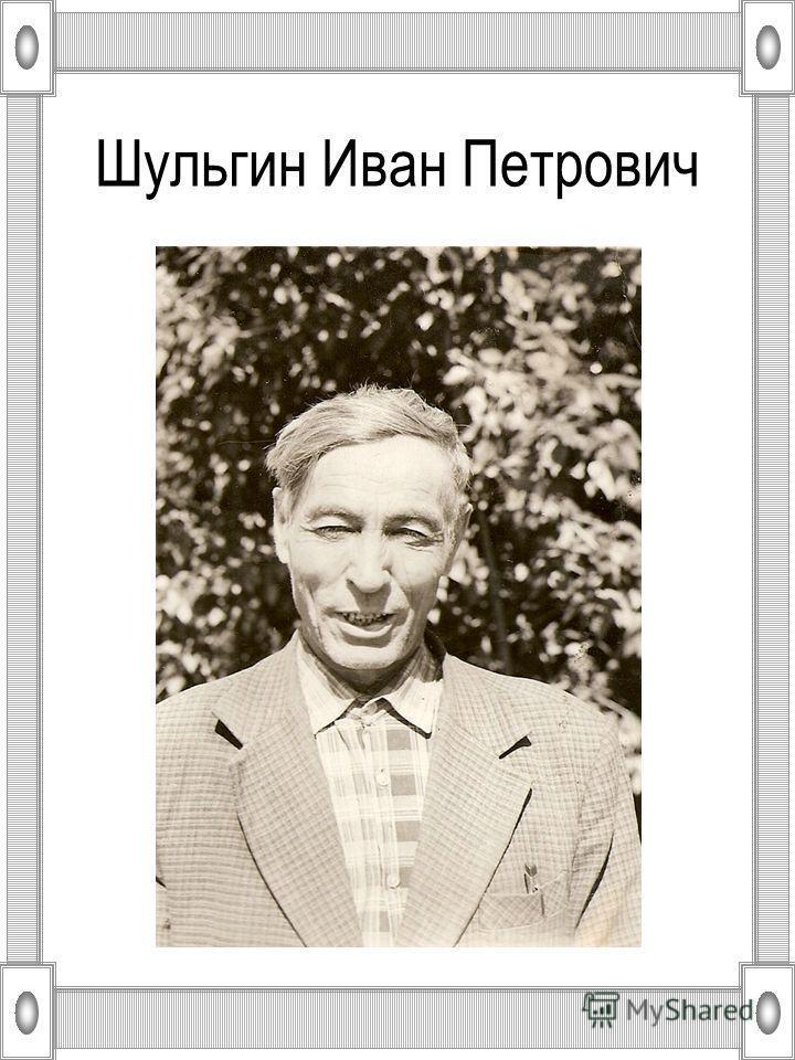 Шульгин Иван Петрович