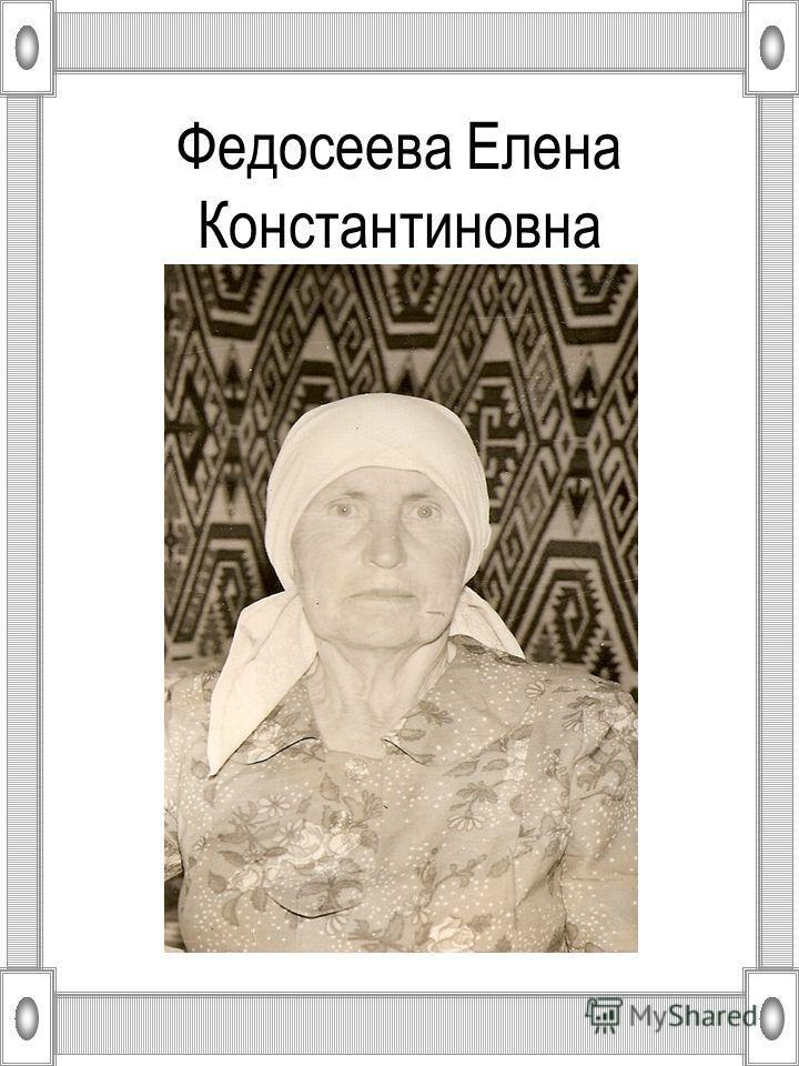Федосеева Елена Константиновна
