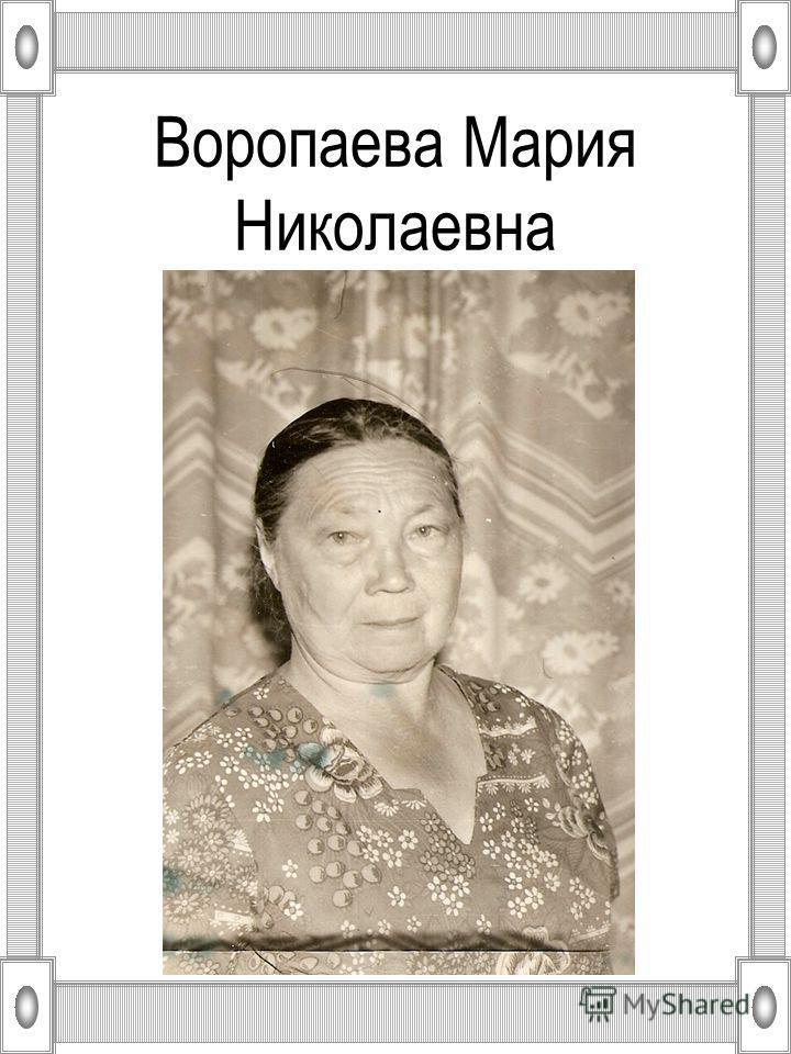 Воропаева Мария Николаевна