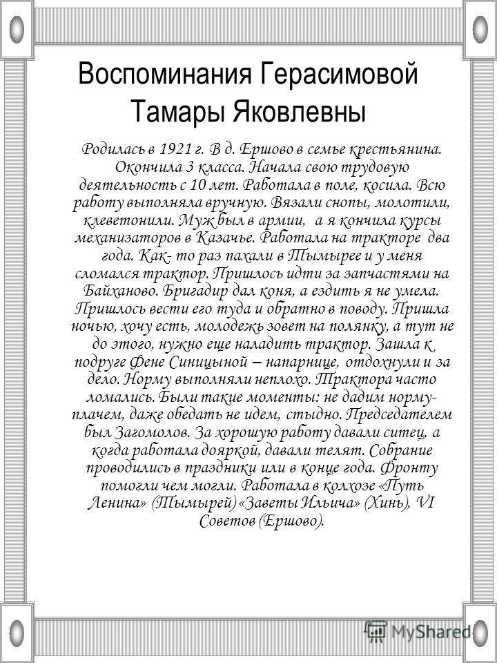 Воспоминания Герасимовой Тамары Яковлевны Родилась в 1921 г. В д. Ершово в семье крестьянина. Окончила 3 класса. Начала свою трудовую деятельность с 10 лет. Работала в поле, косила. Всю работу выполняла вручную. Вязали снопы, молотили, клеветонили. М