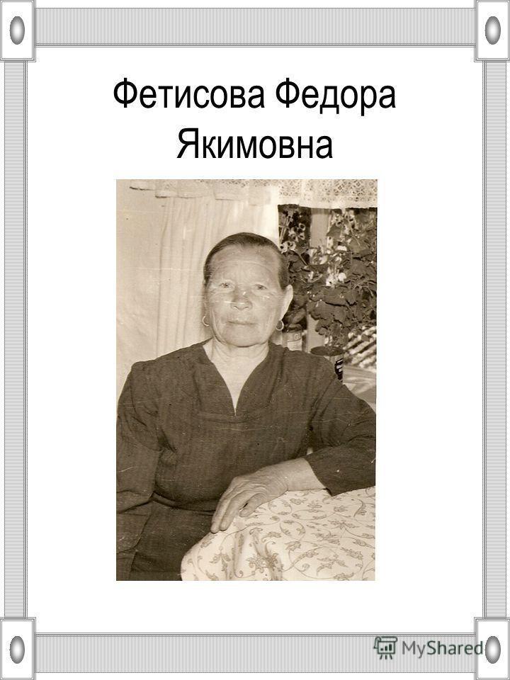 Фетисова Федора Якимовна