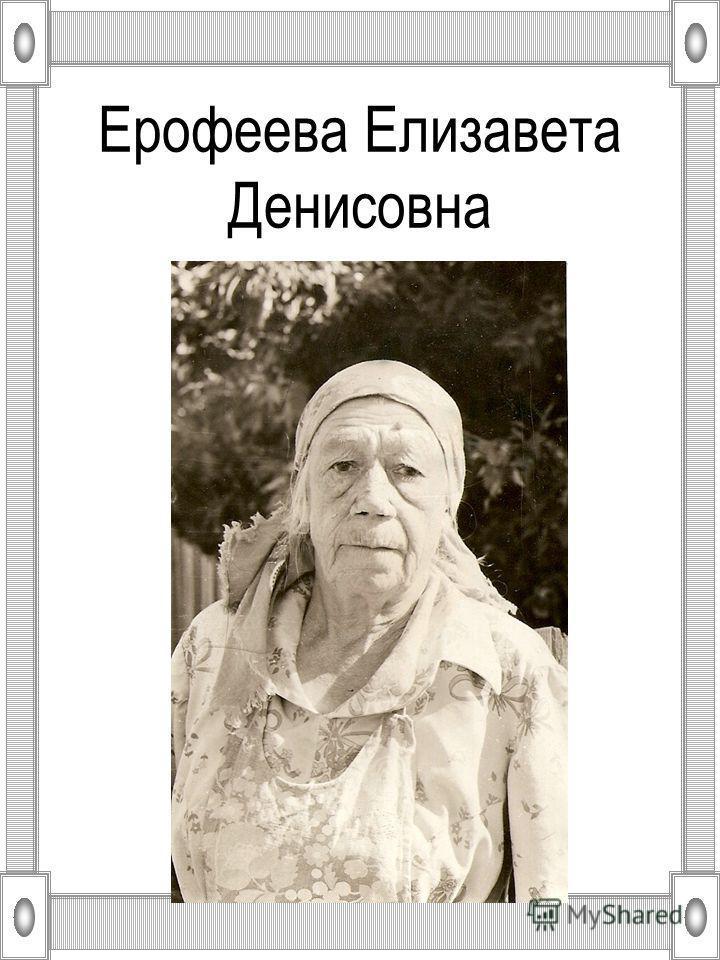 Ерофеева Елизавета Денисовна