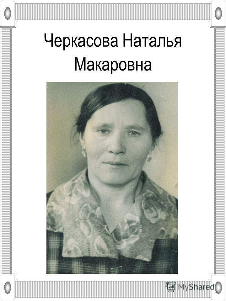 Черкасова Наталья Макаровна
