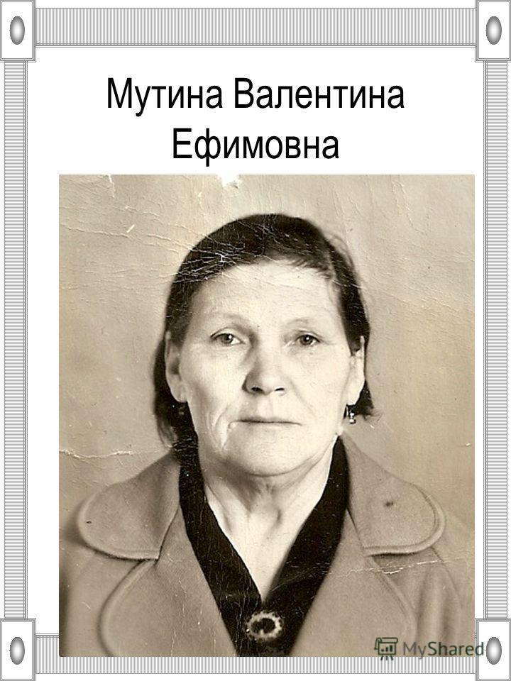 Мутина Валентина Ефимовна