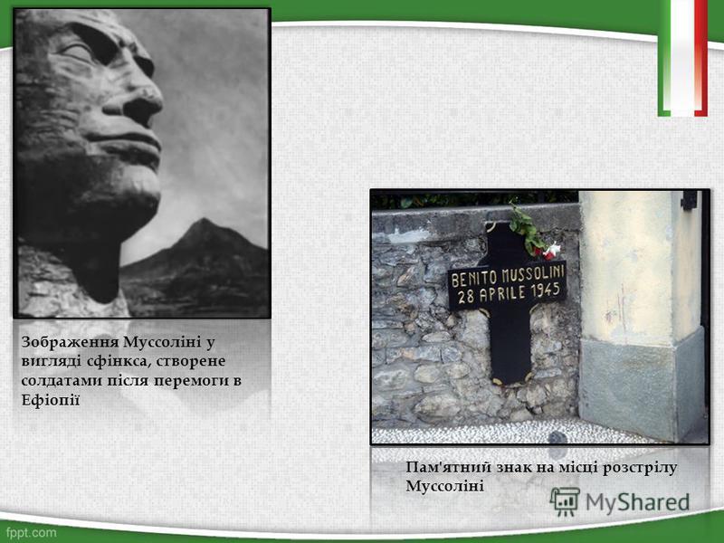 Зображення Муссоліні у вигляді сфінкса, створене солдатами після перемоги в Ефіопії Пам'ятний знак на місці розстрілу Муссоліні