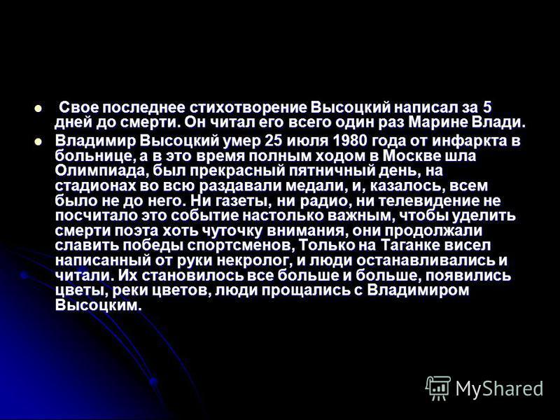 Свое последнее стихотворение Высоцкий написал за 5 дней до смерти. Он читал его всего один раз Марине Влади. Свое последнее стихотворение Высоцкий написал за 5 дней до смерти. Он читал его всего один раз Марине Влади. Владимир Высоцкий умер 25 июля 1