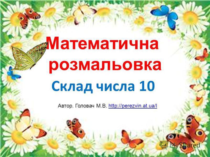 Математична розмальовка Склад числа 10 Автор. Головач М.В. http://perezvin.at.ua/lhttp://perezvin.at.ua/l