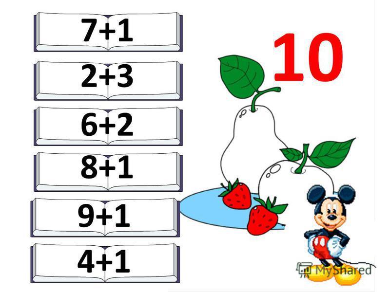 10 7+1 6+2 8+1 2+3 4+1 9+1