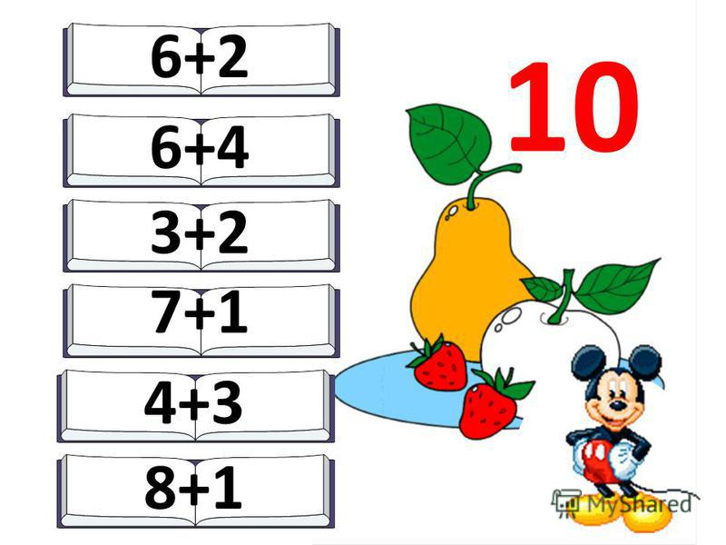 10 6+2 3+2 7+1 4+3 8+1 6+4