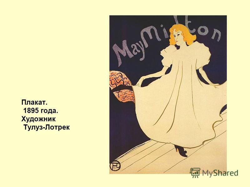 Плакат. 1895 года. Художник Тулуз-Лотрек