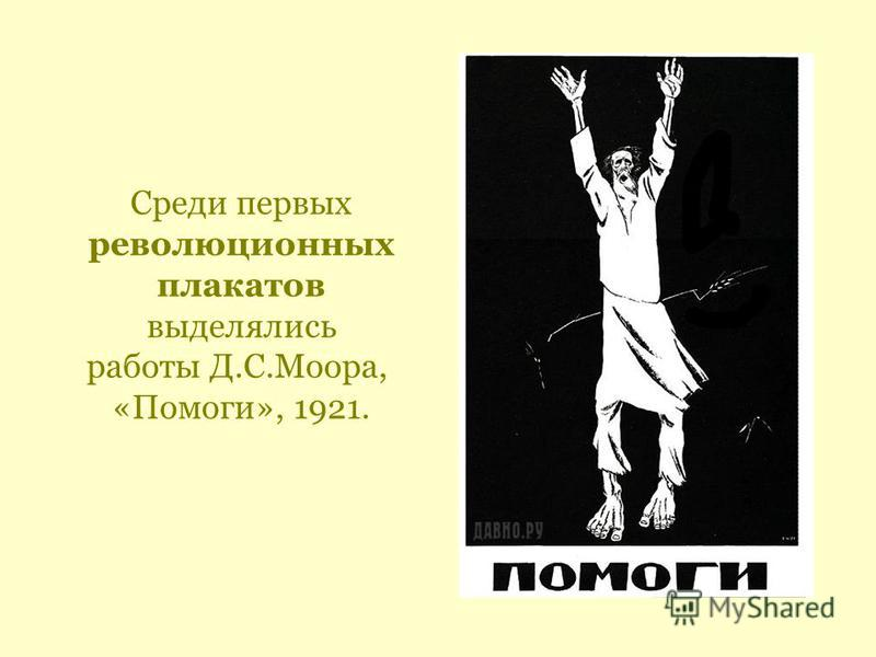 Среди первых революционных плакатов выделялись работы Д.С.Моора, «Помоги», 1921.