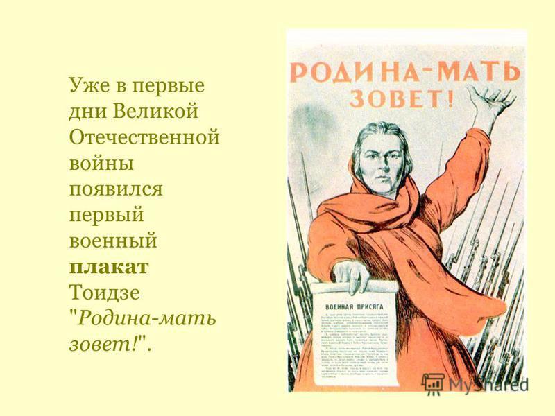 Уже в первые дни Великой Отечественной войны появился первый военный плакат Тоидзе Родина-мать зовет!.