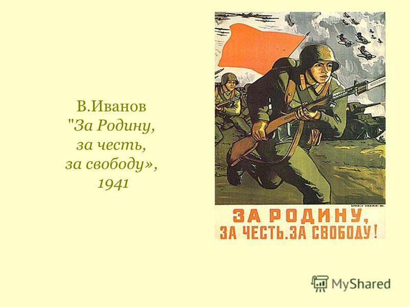 В.Иванов За Родину, за честь, за свободу», 1941
