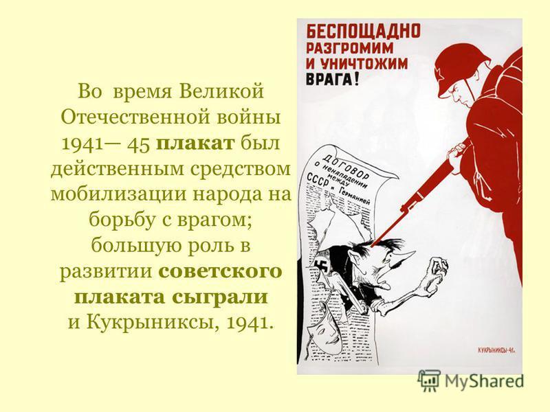 Во время Великой Отечественной войны 1941 45 плакат был действенным средством мобилизации народа на борьбу с врагом; большую роль в развитии советского плаката сыграли и Кукрыниксы, 1941.
