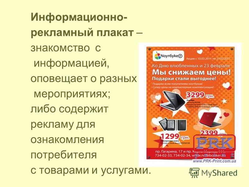 Информационно- рекламный плакат – знакомство с информацией, оповещает о разных мероприятиях; либо содержит рекламу для ознакомления потребителя с товарами и услугами.