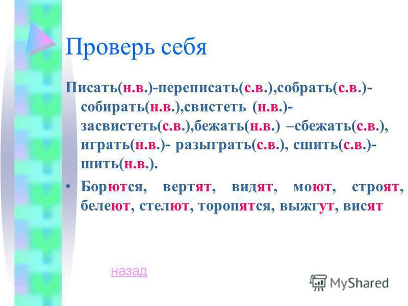 Урок русского языка с презентацией на тему понятие о причастии 6 класс