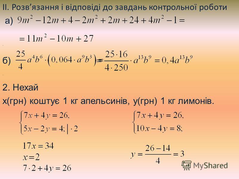 ІІ. Розвязання і відповіді до завдань контрольної роботи а) б) 2. Нехай х(грн) коштує 1 кг апельсинів, у(грн) 1 кг лимонів...